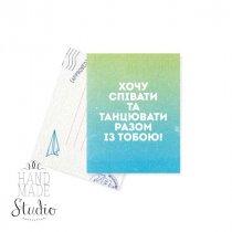"""Мини открытка """"Хочу співати та танцювати разом із тобою!"""" 10х7,5 см"""