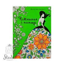 Антистресс-блокнот «Натхнення і насолода»