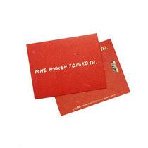 """Мини открытка """"Мне нужен только ты."""" 10х7,5 см"""