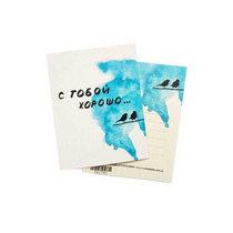"""Мини открытка """"С тобой хорошо..."""" 10х7,5 см"""