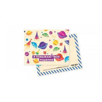 """Мини открытка """"Я поважаю твоє рішення"""" 10х7,5 см"""