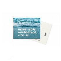 """Мини открытка """"Нехай море хвилюється, а ти - ні.""""+ крафт конверт 10х7,5 см"""