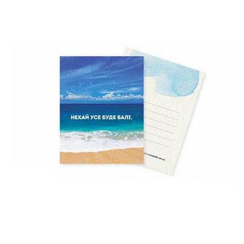 """Мини открытка """"Нехай усе буде Балі"""" 10х7,5 см"""
