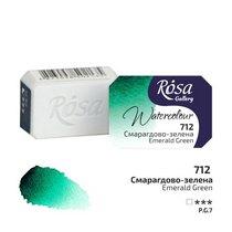 Краска акварельная №712 Изумрудно-зеленая, 2,5мл, ROSA Gallery