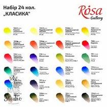"""Набор акварельных красок """"Классика"""" 24цв ROSA Gallery"""