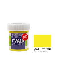 Гуашь №903 Желтая лимонная, 40 мл, Rosa Studio