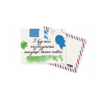 """Мини открытка """"Лягай спати"""" 10х7,5 см"""