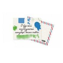 """Мини открытка """"Лягай спати""""+ крафт конверт 10х7,5 см"""