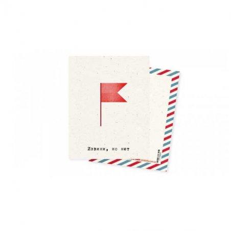 """Мини открытка """"Извини, но нет."""" 10х7,5 см"""