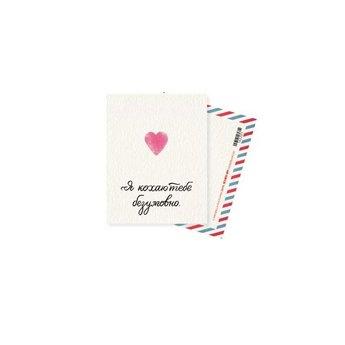 """Мини открытка """"Я кохаю тебе безумовно"""" 10х7,5 см"""