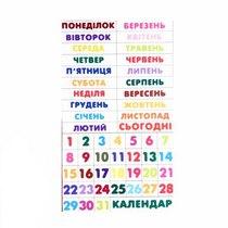 """Фетр жесткий с рисунком 1,2 мм """"Календарь ( укр.)"""" 20х35 см"""
