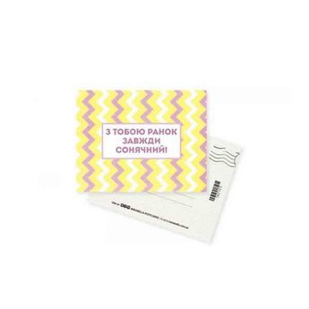 """Міні листівка """"З тобою ранок завжди сонячний!"""" + крафт конверт 10х7,5 см"""