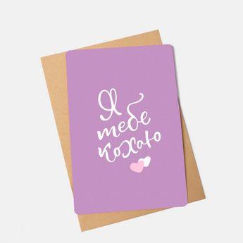 """Открытка с конвертом """"Я тебе кохаю"""", 10х15см"""