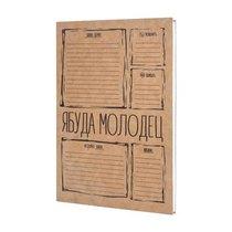 Блокнот ЯБУДА МОЛОДЕЦ black edition, А5 (15,5*21,5 см), 80 отрывных страниц
