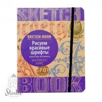 """Скетчбук """"Рисуем красивые шрифты. Искусство леттеринга"""" экспресс-курс рисования"""