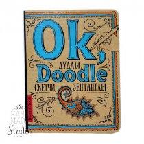 "Дудлбук (Doodlebook) ""Ok, Doodle. Дудлы, скетчи, зентанглы"""