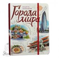 """Скетчбук """"Книга эскизов. Города мира"""" экспресс-курс рисования"""