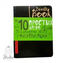 """Дудлбук (Doodlebook) """"10 простих кроків до мистецтва візуалізації"""""""