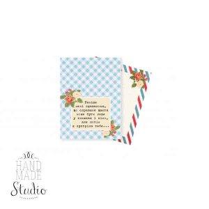 """Мини открытка """"Раніше мені здавалося""""+ крафт конверт 10х7,5 см"""