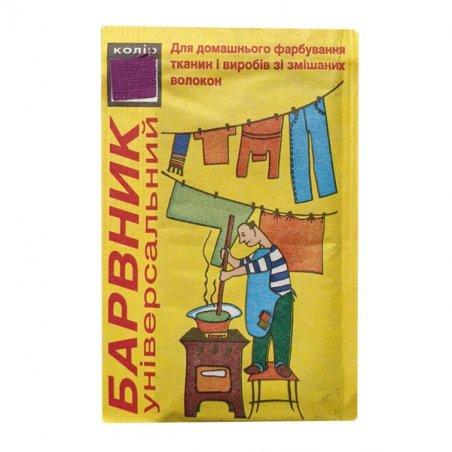 Универсальный краситель для ткани, цвет лавандовый, 4-6 г