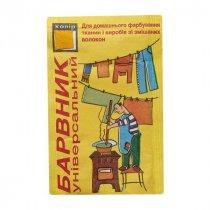 Универсальный краситель для ткани, цвет тёмно-желтый, 4-6 г