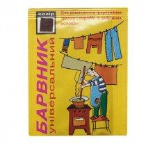 Универсальный краситель для ткани, цвет коричневый, 4-6 г