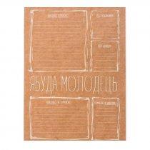 Блокнот ЯБУДА МОЛОДЕЦЬ (укр.), А5 (15,5*21,5 см), 80 отрывных страниц