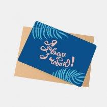 "Открытка с конвертом ""Я завжди з тобою"", 10х15см"