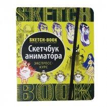 """Скетчбук """"Sketch Book аниматора"""" экспресс-курс рисования"""