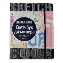 """Скетчбук """"Sketch Book дизайнера"""" экспресс-курс рисования"""