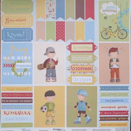"""Лист односторонней бумаги 30x30 """"Карточки"""" из коллекции Такие мальчишки,  190г/м2, 1 лист"""