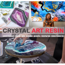 "Двухкомпонентная эпоксидная смола ""Crystal Art Resin 2"" 130 мл"