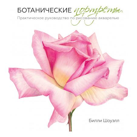 """Книга по рисованию """"Ботанические портреты"""""""