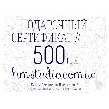 Подарочный сертификат на сумму 500 грн