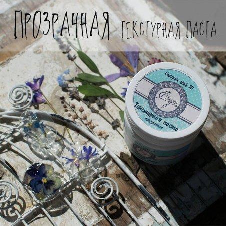 Текстурная паста Прозрачная, ScrapEgo, 150 мл