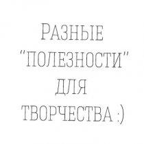 Полезное :)